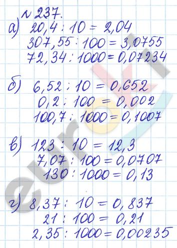 ГДЗ по математике 6 класс задачник Бунимович, Кузнецова. Задание: 237