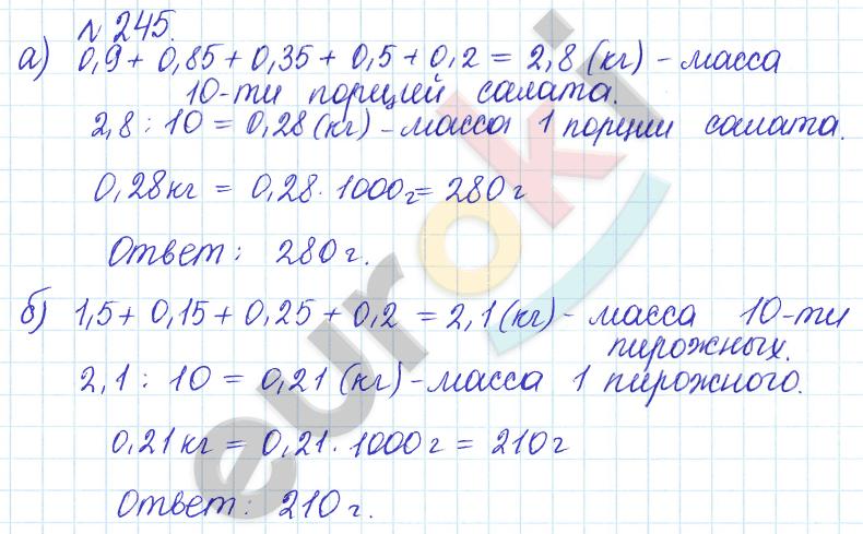 ГДЗ по математике 6 класс задачник Бунимович, Кузнецова. Задание: 245