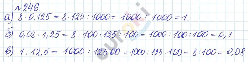 ГДЗ по математике 6 класс задачник Бунимович, Кузнецова. Задание: 246
