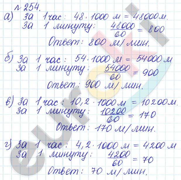 ГДЗ по математике 6 класс задачник Бунимович, Кузнецова. Задание: 254