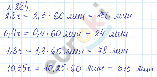 ГДЗ по математике 6 класс задачник Бунимович, Кузнецова. Задание: 264