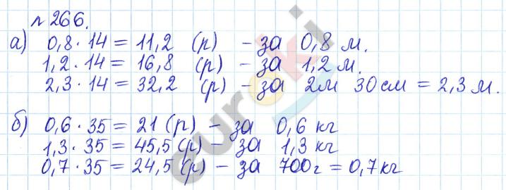 ГДЗ по математике 6 класс задачник Бунимович, Кузнецова. Задание: 266