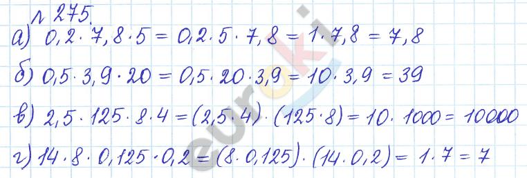 ГДЗ по математике 6 класс задачник Бунимович, Кузнецова. Задание: 275
