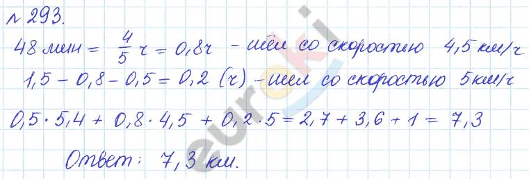 ГДЗ по математике 6 класс задачник Бунимович, Кузнецова. Задание: 293