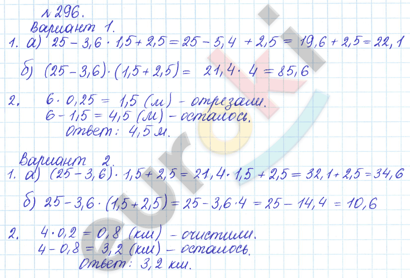ГДЗ по математике 6 класс задачник Бунимович, Кузнецова. Задание: 296