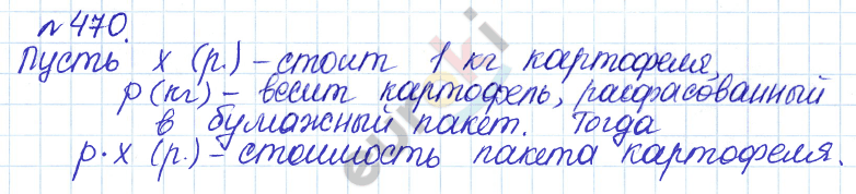 ГДЗ по математике 6 класс задачник Бунимович, Кузнецова. Задание: 470