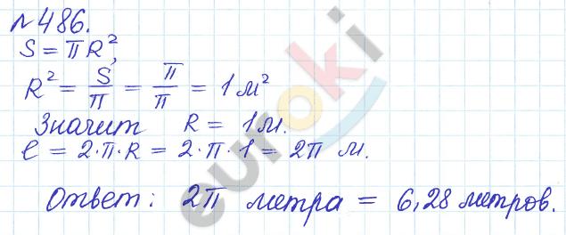 ГДЗ по математике 6 класс задачник Бунимович, Кузнецова. Задание: 486