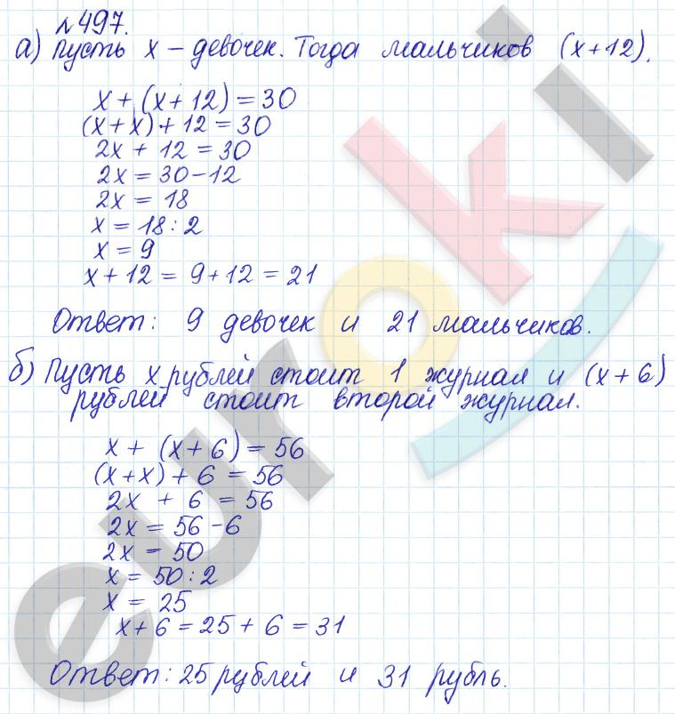 ГДЗ по математике 6 класс задачник Бунимович, Кузнецова. Задание: 497