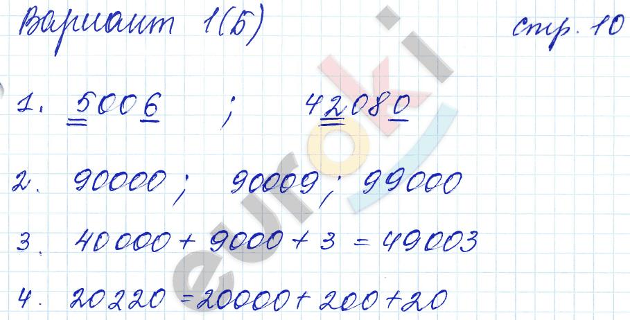 ГДЗ по математике 4 класс самостоятельные работы Самсонова, Моро Часть 1, 2. Задание: стр. 10