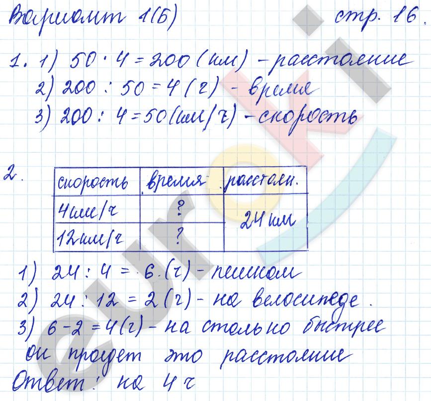 ГДЗ по математике 4 класс самостоятельные работы Самсонова, Моро Часть 1, 2. Задание: стр. 16