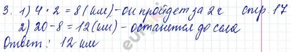 ГДЗ по математике 4 класс самостоятельные работы Самсонова, Моро Часть 1, 2. Задание: стр. 17