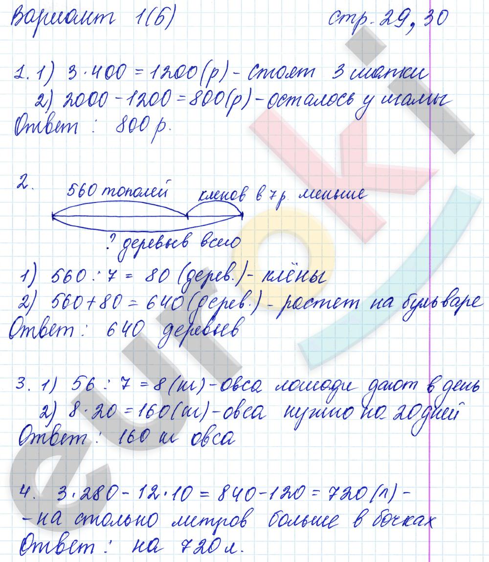 ГДЗ по математике 4 класс самостоятельные работы Самсонова, Моро Часть 1, 2. Задание: стр. 29