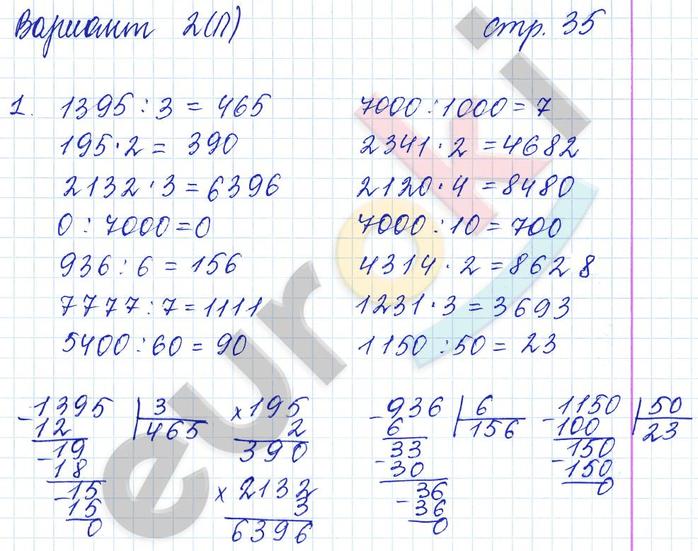 ГДЗ по математике 4 класс самостоятельные работы Самсонова, Моро Часть 1, 2. Задание: стр. 35