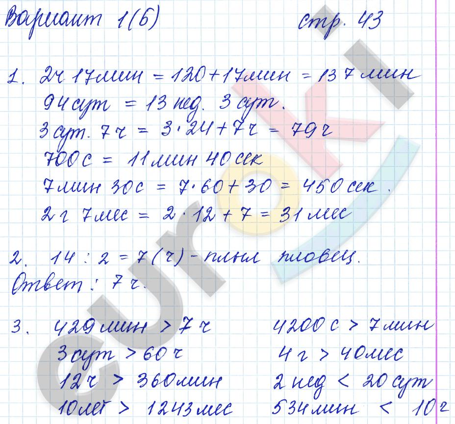 ГДЗ по математике 4 класс самостоятельные работы Самсонова, Моро Часть 1, 2. Задание: стр. 43
