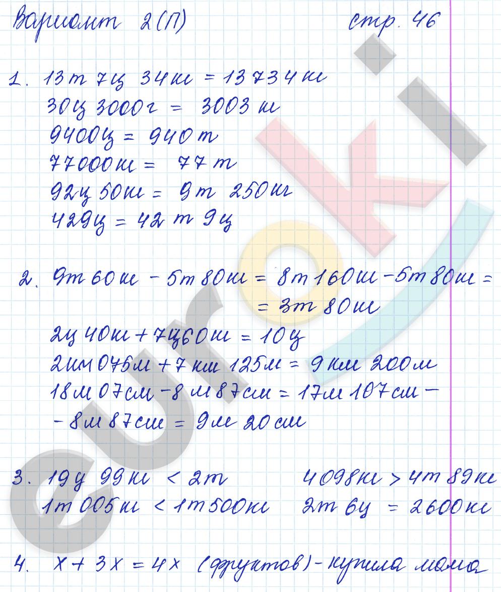 ГДЗ по математике 4 класс самостоятельные работы Самсонова, Моро Часть 1, 2. Задание: стр. 46