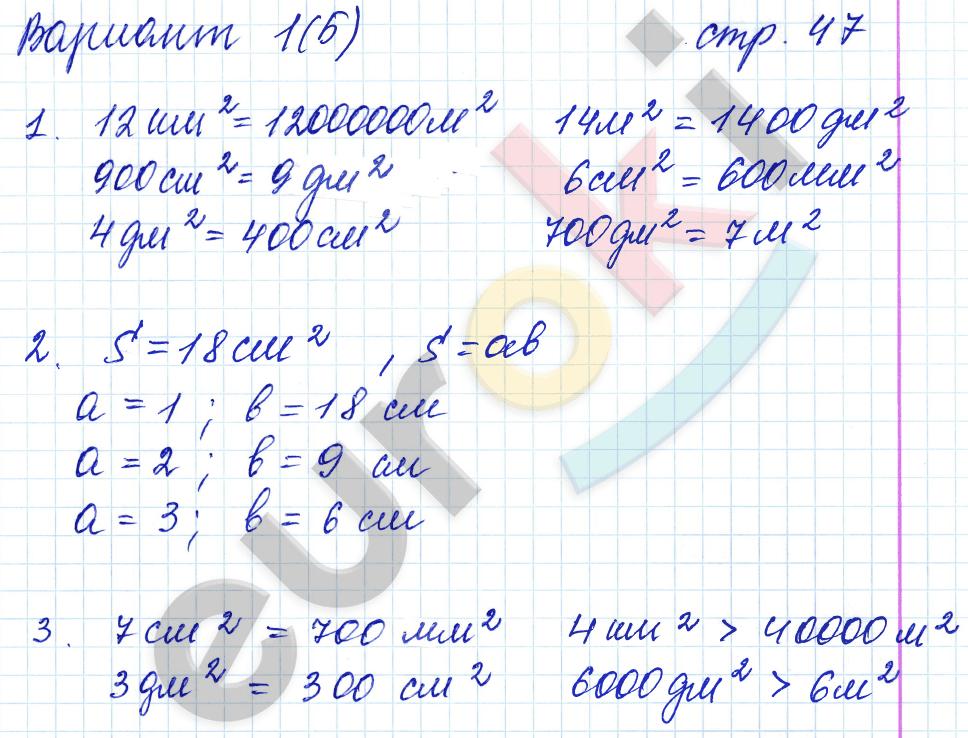 ГДЗ по математике 4 класс самостоятельные работы Самсонова, Моро Часть 1, 2. Задание: стр. 47
