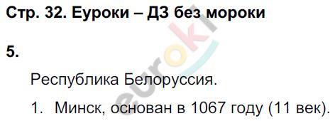 ГДЗ по окружающему миру 4 класс самостоятельные работы Чуракова, Трафимова. Задание: стр. 32