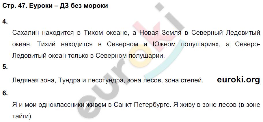 ГДЗ по окружающему миру 4 класс самостоятельные работы Чуракова, Трафимова. Задание: стр. 47