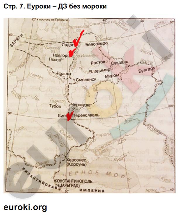 ГДЗ по окружающему миру 4 класс самостоятельные работы Чуракова, Трафимова. Задание: стр. 7