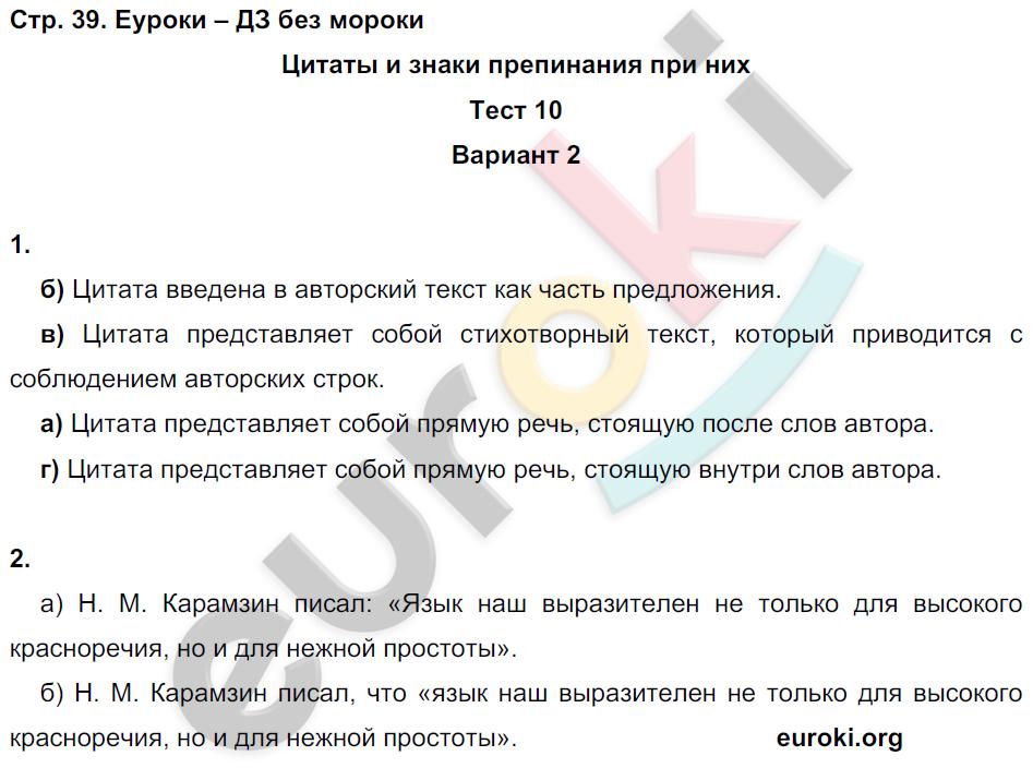 ГДЗ по русскому языку 8 класс тесты Книгина Часть 1, 2. Задание: стр. 39