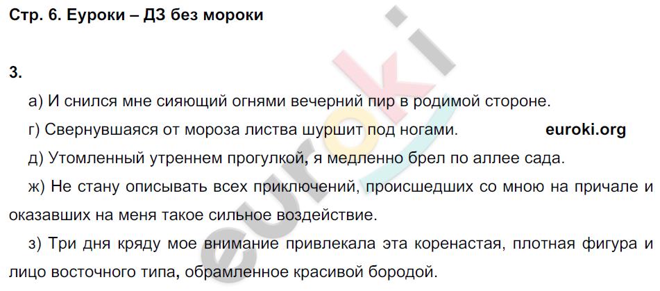 ГДЗ по русскому языку 8 класс тесты Книгина Часть 1, 2. Задание: стр. 6