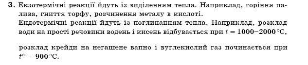 ГДЗ по химии 7 класс Н.М. Буринська Розділ І. Найважливіші хімічні поняття, § 10. Задание: 3