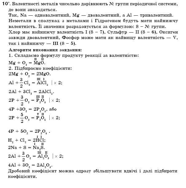 ГДЗ по химии 7 класс Н.М. Буринська Розділ І. Найважливіші хімічні поняття, § 11. Задание: 10