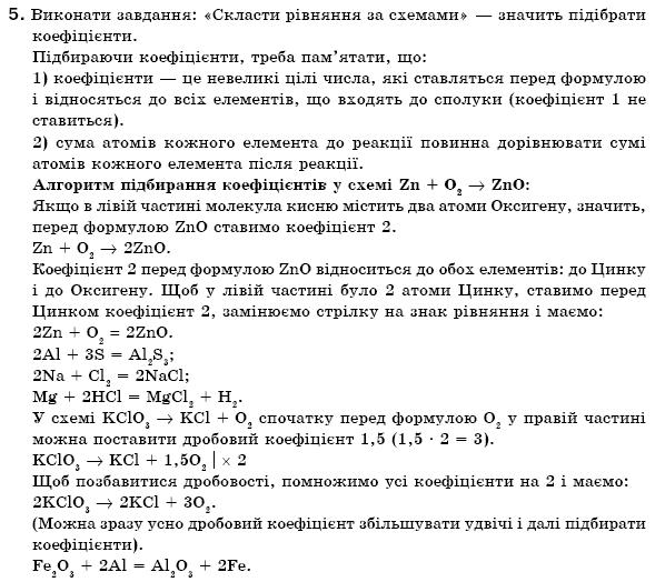 ГДЗ по химии 7 класс Н.М. Буринська Розділ І. Найважливіші хімічні поняття, § 11. Задание: 5