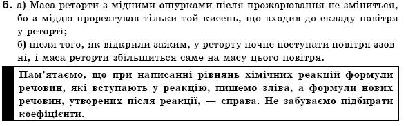 ГДЗ по химии 7 класс Н.М. Буринська Розділ І. Найважливіші хімічні поняття, § 11. Задание: 6