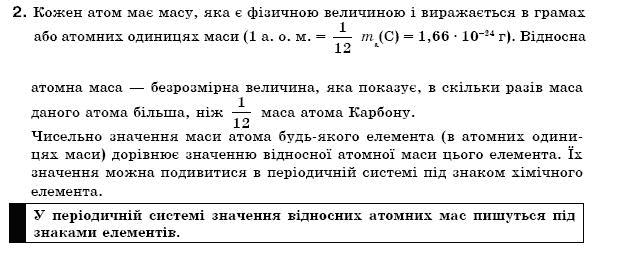 ГДЗ по химии 7 класс Н.М. Буринська Розділ І. Найважливіші хімічні поняття, § 6. Задание: 2