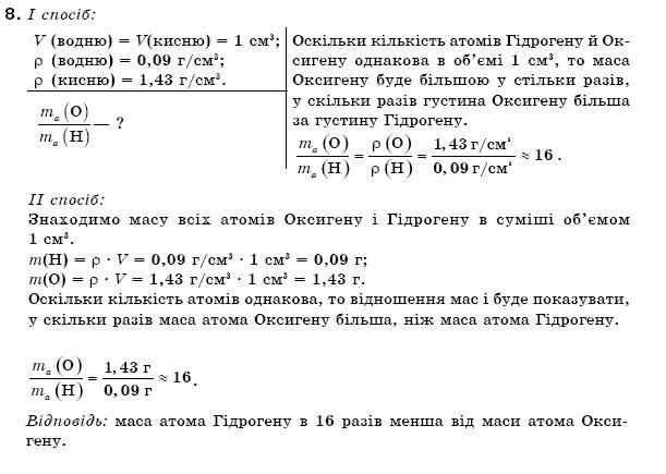 ГДЗ по химии 7 класс Н.М. Буринська Розділ І. Найважливіші хімічні поняття, § 6. Задание: 8