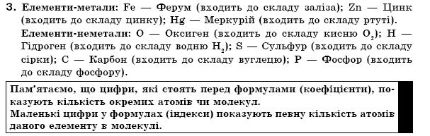 ГДЗ по химии 7 класс Н.М. Буринська Розділ І. Найважливіші хімічні поняття, § 7. Задание: 3