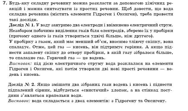 ГДЗ по химии 7 класс Н.М. Буринська Розділ І. Найважливіші хімічні поняття, § 7. Задание: 7