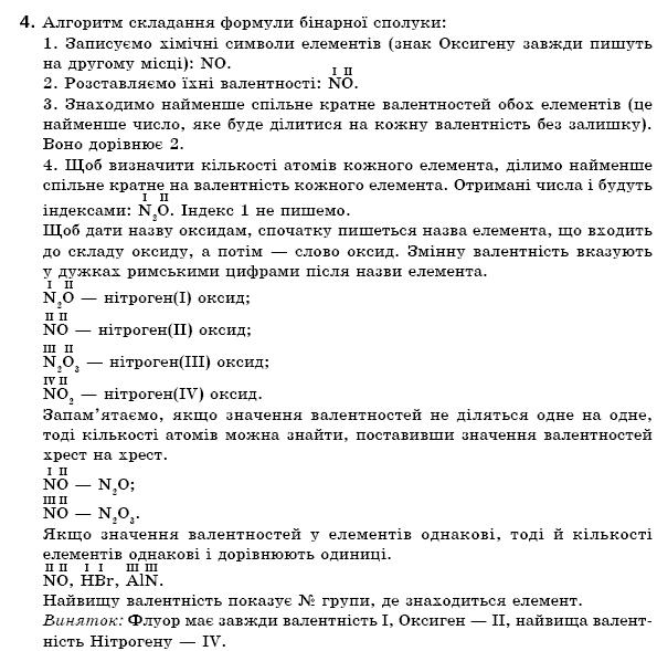 ГДЗ по химии 7 класс Н.М. Буринська Розділ І. Найважливіші хімічні поняття, § 8. Задание: 4