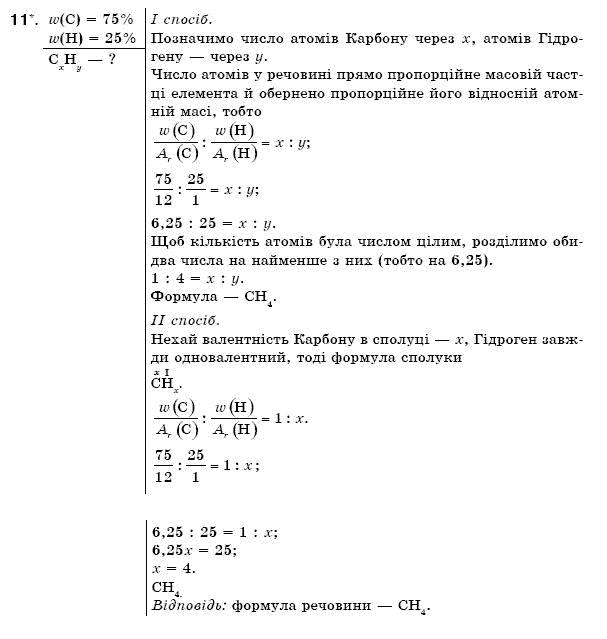 ГДЗ по химии 7 класс Н.М. Буринська Розділ І. Найважливіші хімічні поняття, § 9. Задание: 11