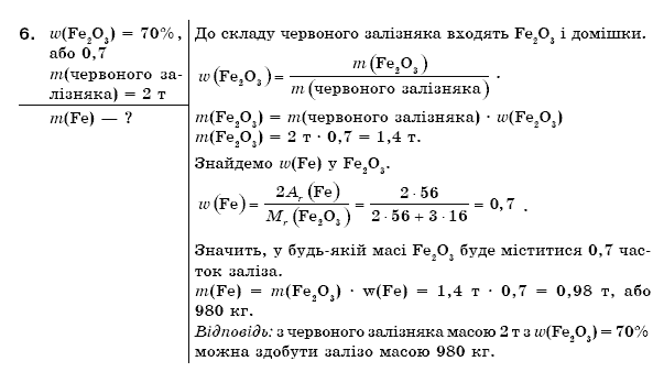ГДЗ по химии 7 класс Н.М. Буринська Розділ І. Найважливіші хімічні поняття, § 9. Задание: 6