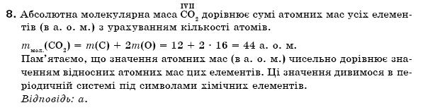 ГДЗ по химии 7 класс Н.М. Буринська Розділ І. Найважливіші хімічні поняття, § 9. Задание: 8