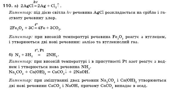 ГДЗ по химии 7 класс П.П. Попель, Л.С. Крикля 1 розділ. Початкові хімічні поняття, § 14. Задание: 110