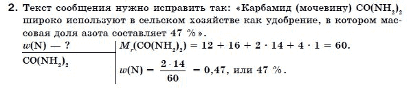 ГДЗ по химии 7 класс Г. Лашевская (для русских школ) § 10. Массовая доля элемента в веществе. Задание: 2