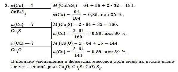 ГДЗ по химии 7 класс Г. Лашевская (для русских школ) § 10. Массовая доля элемента в веществе. Задание: 3