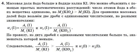 ГДЗ по химии 7 класс Г. Лашевская (для русских школ) § 10. Массовая доля элемента в веществе. Задание: 4