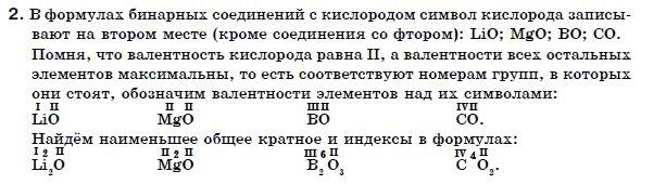 ГДЗ по химии 7 класс Г. Лашевская (для русских школ) § 12. Валентность. Задание: 2