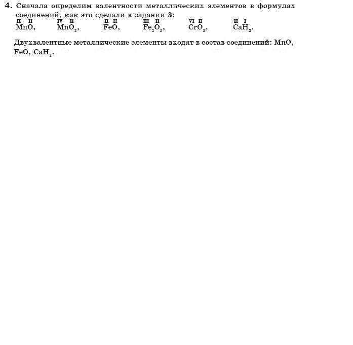 ГДЗ по химии 7 класс Г. Лашевская (для русских школ) § 12. Валентность. Задание: 4