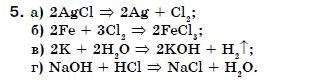 ГДЗ по химии 7 класс Г. Лашевская (для русских школ) § 16. Химические уравнения. Задание: 5