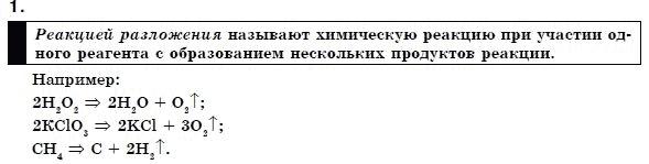 ГДЗ по химии 7 класс Г. Лашевская (для русских школ) § 18. Получение кислорода в лаборатории. Реакции разложения. Понятие о катализаторе. Задание: 1