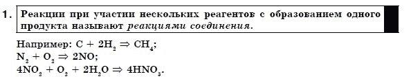 ГДЗ по химии 7 класс Г. Лашевская (для русских школ) § 19. Химические свойства кислорода. Условия возникновения и прекращения горения. Задание: 1