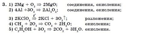 ГДЗ по химии 7 класс Г. Лашевская (для русских школ) § 19. Химические свойства кислорода. Условия возникновения и прекращения горения. Задание: 3