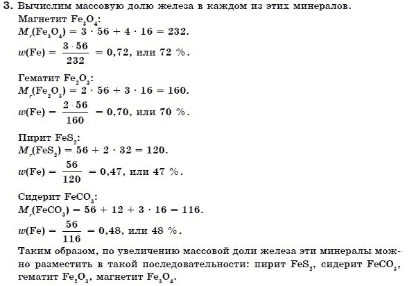 ГДЗ по химии 7 класс Г. Лашевская (для русских школ) § 21. Железо. Распространенность железа в природе. Задание: 3
