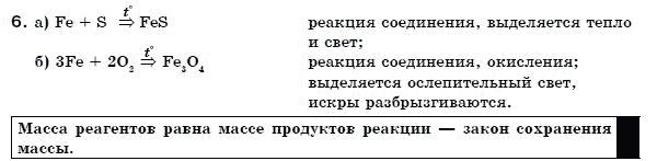 ГДЗ по химии 7 класс Г. Лашевская (для русских школ) § 22. Железо. Физические и химические свойства железа. Задание: 6