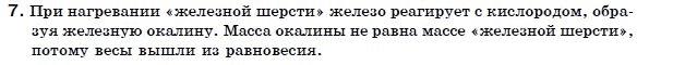 ГДЗ по химии 7 класс Г. Лашевская (для русских школ) § 22. Железо. Физические и химические свойства железа. Задание: 7